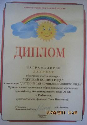 Планирование образовательной деятельности в ДОУ в рамках ФГОС ДО.